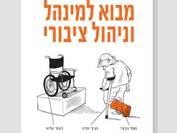 ערב עיון: המינהל הציבורי בישראל כמניע רפורמות
