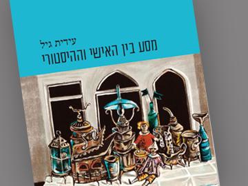 ערב עיון : מסע בין  האישי וההיסטורי