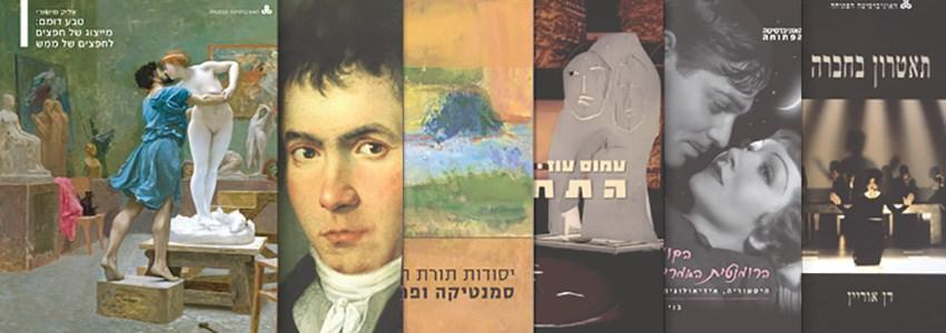 ספרות לשון ואמנויות
