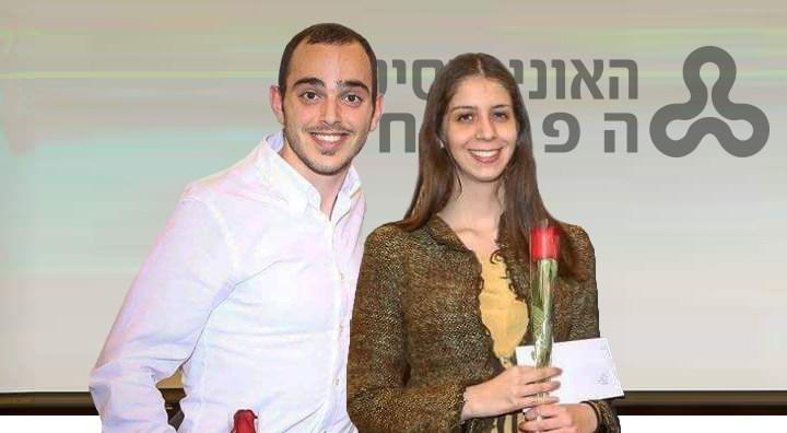 נוי ספיר ודניאל מייזלס