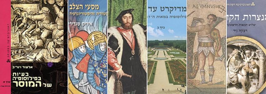 היסטוריה, פילוסופיה ומדעי היהדות