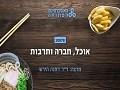 אוכל, חברה ותרבות – 10978