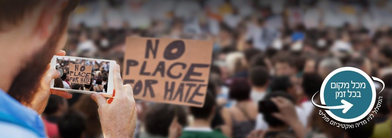 מסלול מדיה חדשים ואקטיביזם חברתי ופוליטי