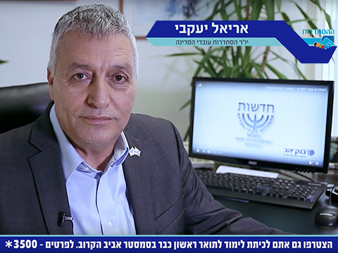 אריאל יעקבי