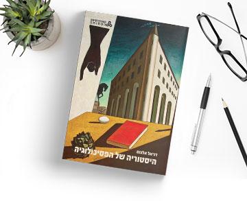 ספר חדש בהוצאת הספרים שלנו