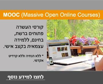 MOOC קורס מקוון ללא תשלום