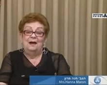 """חנה מרון בנאום לבוגרי האו""""פ"""