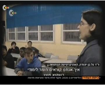 """ד""""ר גל בן יהודה ופרופ' יורם עשת"""