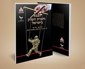 ספר חדש לפרופ' יגיל לוי