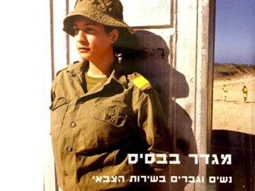 השקת הספר: מגדר בבסיס - נשים וגברים בשירות הצבאי
