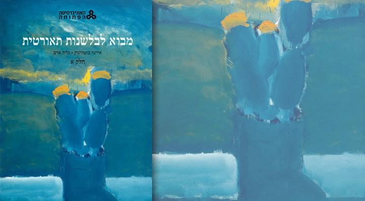 בלשנות ולשון עברית