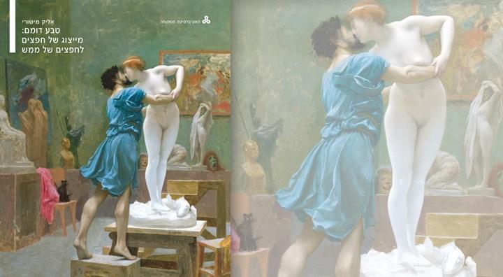 תולדות האמנות