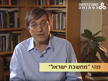 קורס מצולם מבוא למחשבת ישראל