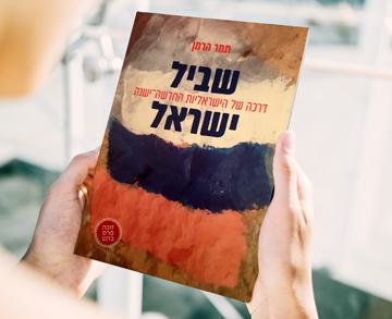 ספר חדש לפרופ' תמר הרמן