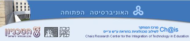 האוניברסיטה הפתוחה - מכון וייצמן למדע - הטכניון