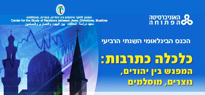 כלכלה כתרבות: המפגש בין יהודים, נוצרים מוסלמים
