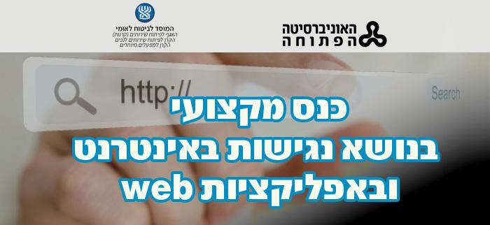 כנס מקצועי בנושא נגישות באינטרנט ואפלקציות web