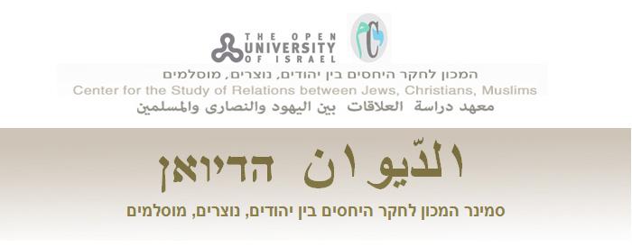 הדיואן - סמינר המכון לחקר יחסים יהודים נוצרים מוסלמים