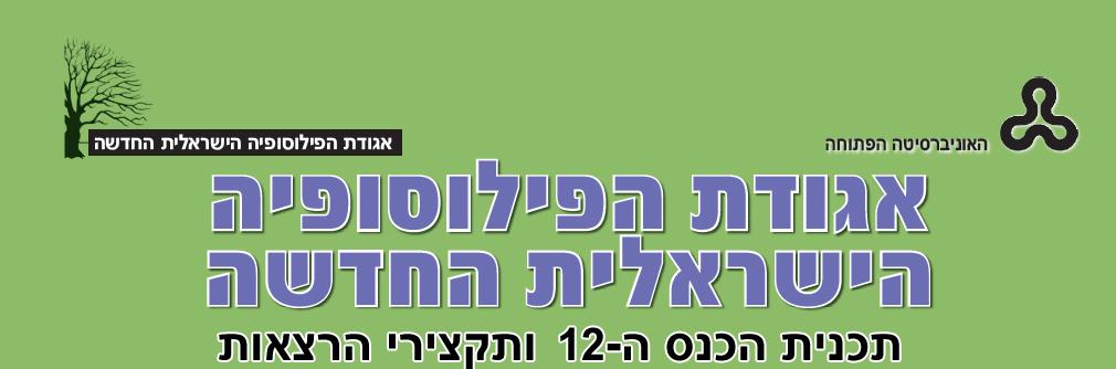 אגודת הפילוסופיה הישראלית החדשה
