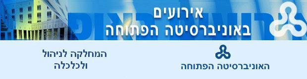 המחלקה לניהול וכלכלה - האוניברסיטה הפתוחה