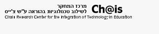 """המרכז לחקר טכנולוגיות הוראה ע""""ש צ'ייס"""