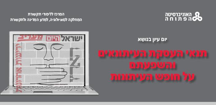 תנאי העסקת העיתונאים והשפעתם על חופש העיתונות