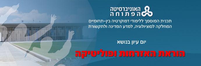 יום עיון בנושא - הוראת האזרחות ופוליטיקה