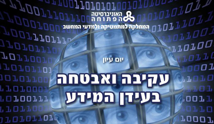 יום עיון - עקיבה ואבטחה בעידן המידע