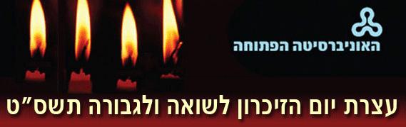 עצרת יום השואה והגבורה תשסט