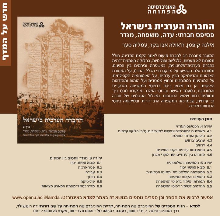החברה הערבית בישראל 10657