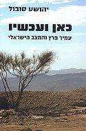 כאן ועכשיו: עמיר פרץ והמצב הישראלי