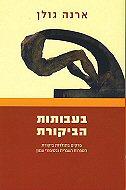 בעבותות הביקורת: פרקים בתולדות ביקורת הספרות העברית ובסיפורי עגנון