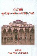 תורכיה: העבר העות'מאני וההווה הרפובליקני