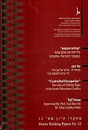 ''גבולות הכיבוש'': נדירותו של אונס צבאי בסכסוך הישראלי- פלשתיני