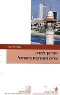 יחד אך לחוד: ערים מעורבות בישראל