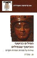 המילים ככישוף והכישוף שבמילים: <br>שיחות על ספרות המזרח הקדום