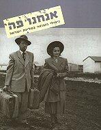 אנחנו פה: ניצולי השואה במדינת ישראל