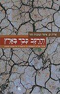והרעב כבד בארץ: <br>שינויי אקלים והשפעתם על ההיסטוריה של ארצות המקרא