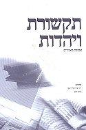 תקשורת ויהדות: אסופת מאמרים