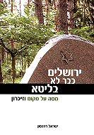 ירושלים כבר לא בליטא: מסה על מקום וזיכרון