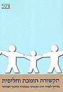 תקשורת תומכת וחליפית: מדריך לצוות הרב-מקצועי במסגרות החינוך המיוחד