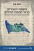 השפה העברית בראי חכמת ההיגיון: משנתו הלוגית-הפילוסופית-הבלשנית של רבי יוסף כספי