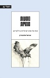 נוסעות סמויות: קולן של נשים ישראליות ברילוקיישן