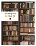גן ספרים
