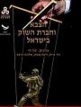 הצבא וחברת השוק בישראל