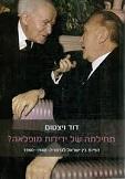 תחילתה של ידידות מופלאה?: הפיוס בין ישראל לגרמניה: 1960-1948