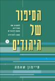 הסיפור של היהודים: למצוא את המילים: 1000 לפנה