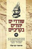 שודדי ים יהודים בקריביים