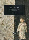 כאן יא מכאן: היבט ומבט בתמונת זיכרון הילדות בתקופת השואה והמלחמה בלוב