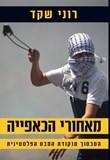 מאחורי הכאפייה: הסכסוך מנקודת המבט הפלסטינית